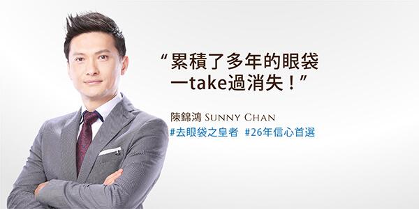 陳錦鴻 Sunny Chan