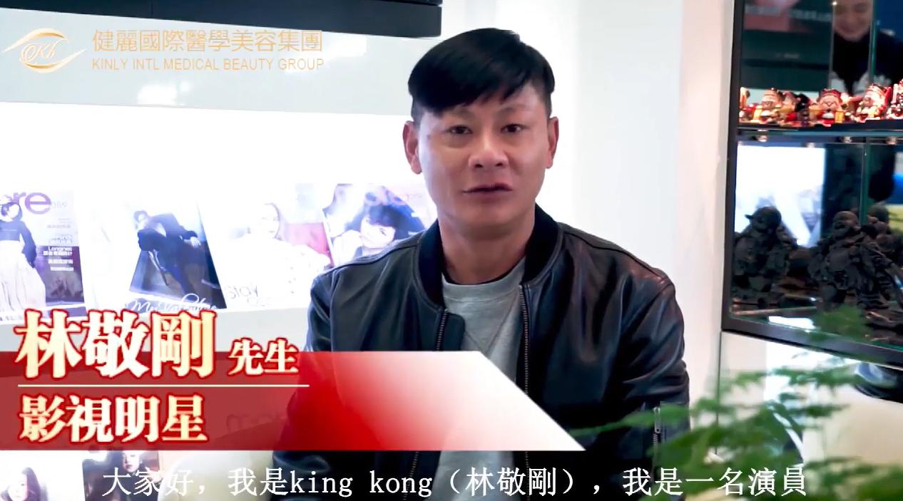 TVB明星去眼袋視頻實錄:林敬剛在健麗去眼袋前後的詳細對比,效果明顯